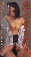 「熟女童貞狩り 天知幸代」のパッケージ画像