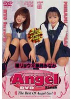 「Angel 瞳リョウ 藤崎みなみ」のパッケージ画像