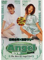 「Angel 田崎由希 吉野サリー」のパッケージ画像