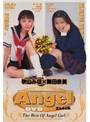 Angel 舞田奈美 秋山みほ