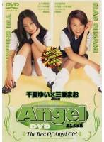 「Angel 千夏ゆい 三咲まお」のパッケージ画像