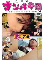 女子校ナンパ帝国 Vol.2