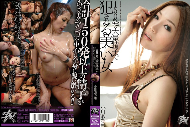 dasd128pl DASD 128 Asami Ogawa   Beautiful Young Lady Done With 150 Shots Of Semen