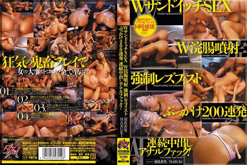 dasd141pl DASD 141 Anri Suma & Haruki   Double Sandwich Sex, Double Enema, Forced Lesbian Fist, Bukkake 200 Times Consecutively, Nakadashi Anal Fuck!