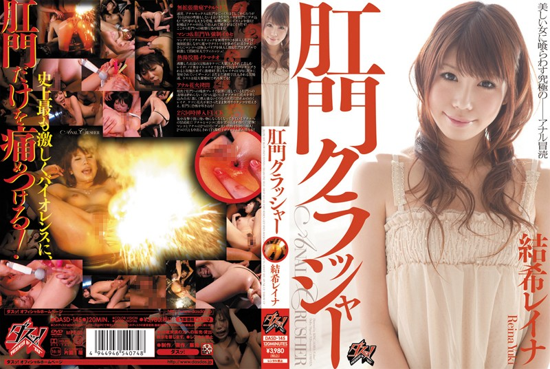 dasd145pl DASD 145 Reina Yuuki   Anal Crusher