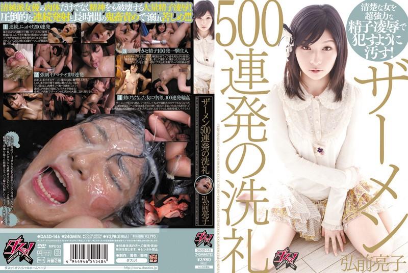dasd146pl DASD 146 Ryoko Hirosaki   Semen Bukkake 500 Shots Baptism
