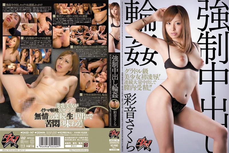 dasd147pl DASD 147 Sakura Ayane   Forced Gangbang Creampie