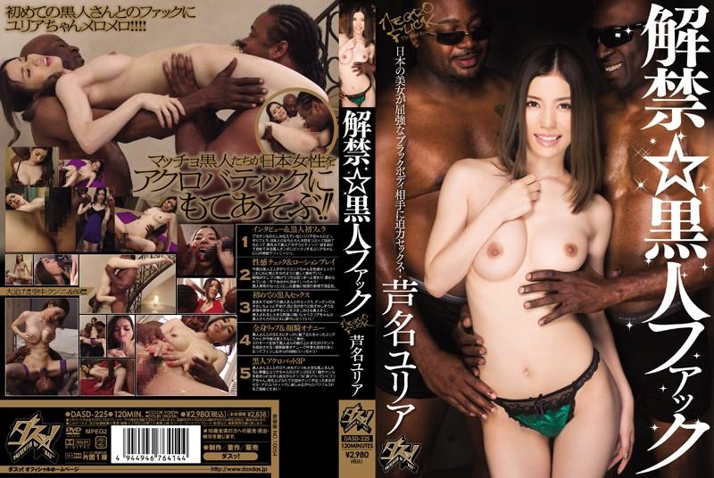 dasd225pl DASD 225 Yuria Ashina   Liberating Black Dude Fuck