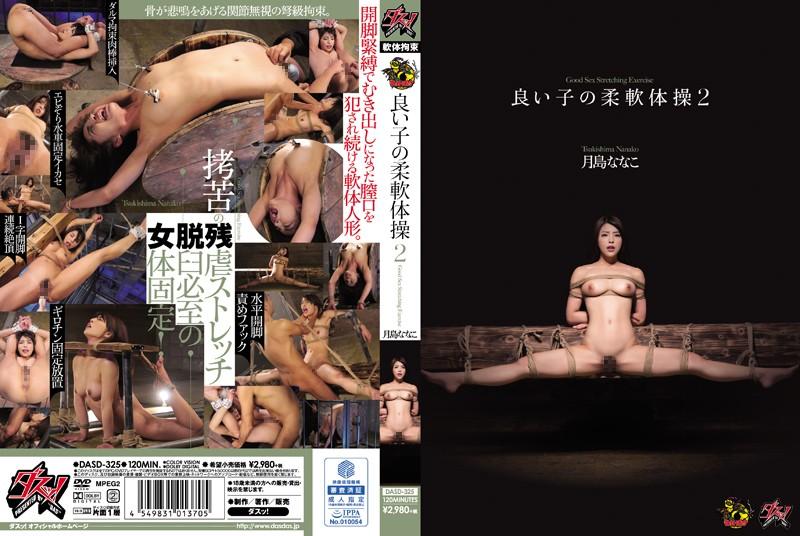dasd325pl DASD 325 Nanako Tsukishima   Fine Lass's Calisthenics 2