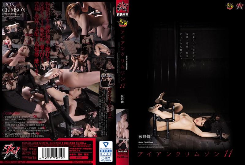 dasd338pl DASD 338 Mai Hagiwara   Iron Crimson Vol. 11