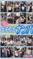 「女子校生ナンパ20人」のパッケージ画像
