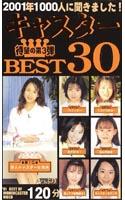 「2001年1000人に聞きました!キャスターBEST30」のパッケージ画像