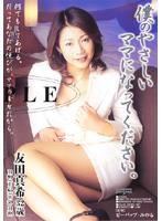 僕のやさしいママになってください。 友田真希 32歳