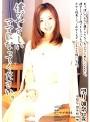 僕のやさしいママになってください。 望月加奈 32歳