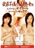 「欲求不満なドM熟女のえげつないオナニーとがっついたセックス 福山洋子 ほのか優」のパッケージ画像
