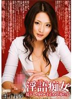 淫語痴女 見下し・辱め・寸止め中毒の女 村上里沙 ドグマ [DVD]