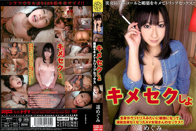 ddb189pl DDB 189 Megumi Haruka   Let's Have Sex While Under the Influence