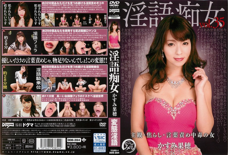 ddb284pl DDB 284 Kaho Kasumi   Foul Mouthed Lascivious Lady   Domineering, Persecution Obsession Lady