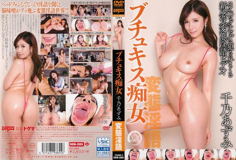ddb285pl DDB 285 Azumi Chino   Deep Kiss Slut