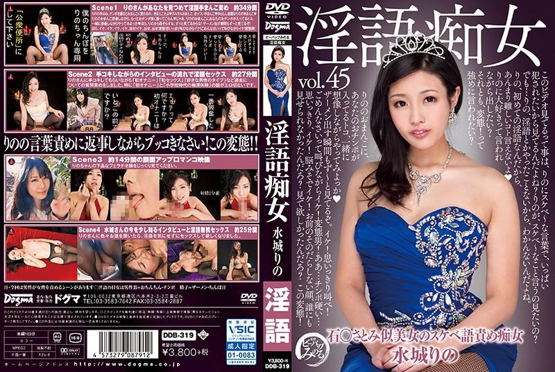 ddb319pl DDB 319 Rino Mizuki   Dirty Slut