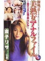 「溜池ゴローの美熟女アナルファイル 金子リサ(31歳)」のパッケージ画像