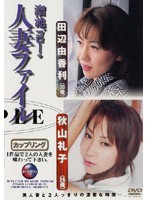 「溜池ゴローの人妻ファイル 田辺由香利(30歳) 秋山礼子(26歳)」のパッケージ画像