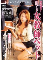 「溜池ゴロー 麗しの女教師ペット 金子リサ(31歳)」のパッケージ画像