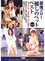 「溜池ゴロー 麗しのペットベスト vol.1」のパッケージ画像