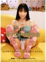 「オナニー中毒少女 椎名りく」のパッケージ画像