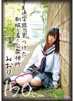 [DDK-103] Miori - Petite Schoolgirl Slut {HD} {HEVC} {3 hours} (814MB MKV x265)
