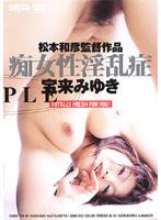 「痴女性淫乱症 宝来みゆき」のパッケージ画像