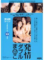 「発情ダブルま○こ 長谷川留美子+小泉ひかり」のパッケージ画像