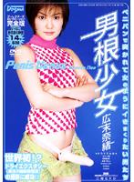「男根少女 広末奈緒」のパッケージ画像