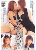 「レズる!3 澤宮有希×村上詩織」のパッケージ画像