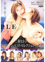 「二村ヒトシ レズビアンベストセレクション Disc.1」のパッケージ画像