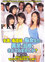 「女医と看護婦の痴女集団に異常な治療をされてみませんか?」のパッケージ画像