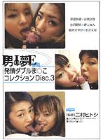 「男の夢。発情ダブルま○こコレクション Disc.3」のパッケージ画像