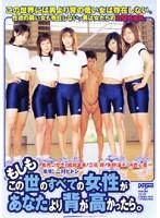 「もしもこの世のすべての女性があなたより背が高かったら。」のパッケージ画像