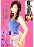 「姉に犯されろ! 姫咲しゅり」のパッケージ画像