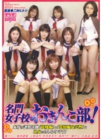 「名門女子校おまんこ部!」のパッケージ画像