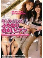 「ギャル☆レズ <ふたなりGALビアン>」のパッケージ画像
