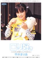 「ロリ好き 平井まりあ」のパッケージ画像