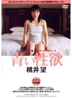 「青い性欲 桃井望 ディレクターズ ロングバージョン 完全版」のパッケージ画像