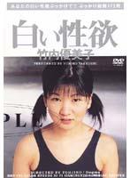 「白い性欲 竹内優美子」のパッケージ画像