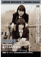 「同級生BEST FRIEND 森下くるみ 笠木忍」のパッケージ画像