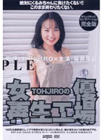 「TOHJIROの女優再生工場 桜井風花」のパッケージ画像