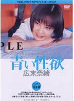 「青い性欲 広末奈緒」のパッケージ画像