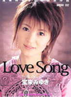 「Love Song ~永遠に…~ 宝来みゆき」のパッケージ画像