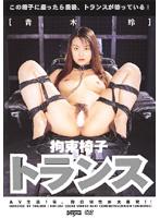 「拘束椅子トランス 青木玲」のパッケージ画像