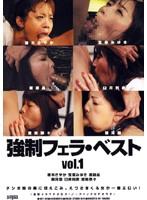 「強制フェラ・ベスト vol.1」のパッケージ画像